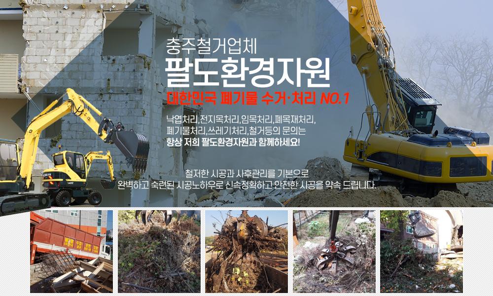 천안폐목재 한국파쇄주식회사
